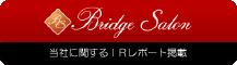 ブリッジサロン