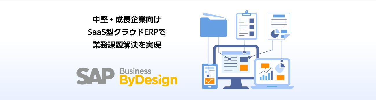 ビジネスのあらゆる領域を網羅する中堅・中小企業向けクラウドERPソリューション